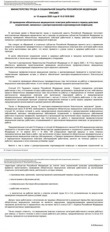 """ГБУЗ РК """"Усинская ЦРБ"""" информирует - ПроУсинск"""
