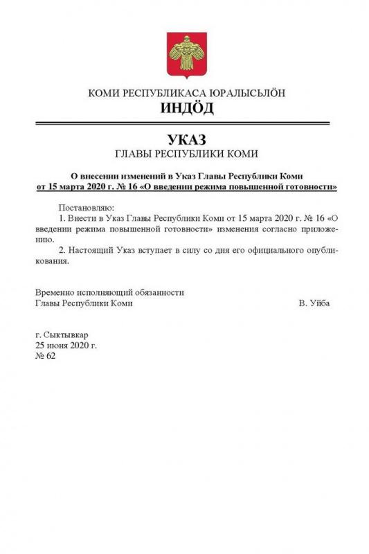 В Коми заработала система автоматизированного учёта вахтовиков
