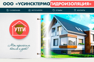 ООО «УсинскТермоГидроИзоляция», РК, г. Усинск