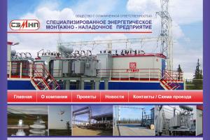 ООО «Специализированное Энергетическое Монтажно-Наладочное Предприятие», г. Усинск