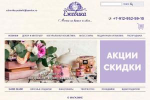 Магазин Ежевика, РК, г. Усинск