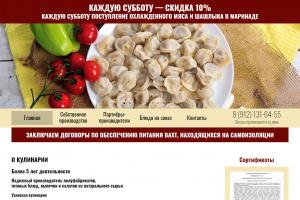 Кулинария , РК, г. Усинск