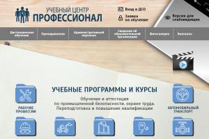 ЧУДПО «УЦ «Профессионал», г. Усинск