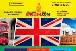 Языковой клуб ENGLISH.COM, РК, г. Усинск