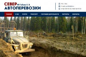 """СеверАвтоПеревозки"", ИП Габова Е.В., РК, г. Ухта"
