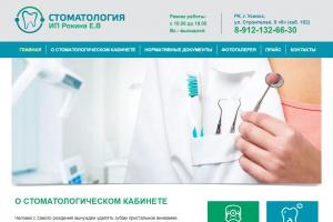 Стоматология ИП Рокина Е. В. РК, г. Усинск