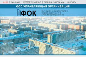 """ООО Управляющая организация """"Фок"""", РК, г. Усинск"""