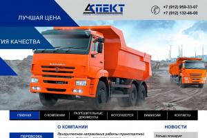 "ООО ""Аспект"", РК, г. Усинск"