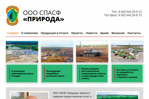 ООО СПАСФ «Природа», РК, г. Усинск