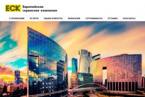 ООО «Европейская сервисная компания», г. Москва