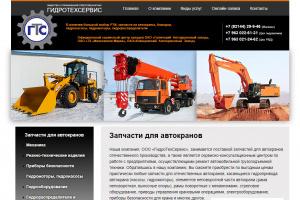 ООО «ГидроТехСервис» , РК, г. Усинск