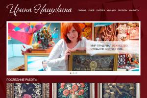 Сайт Ирины Нащекиной,  РК, г. Усинск