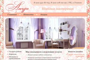Швейная мастерская «АЖУРЪ», РК, г. Усинск