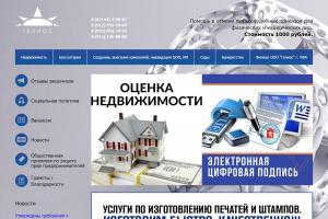ООО «Гелиос», РК, Усинск