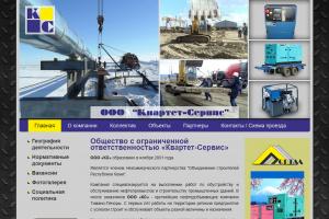 """ООО «Квартет-Сервис», ООО """"Портал"""", РК, г. Усинск"""