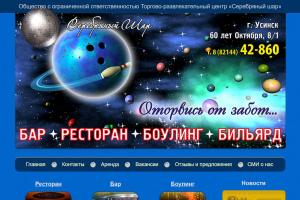 Общество с ограниченной ответственностью Торгово-развлекательный центр «Серебряный шар»,  РК, г. Усинск