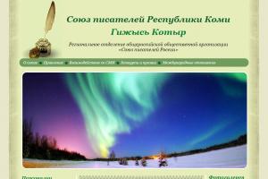 Союз писателей Республики Коми