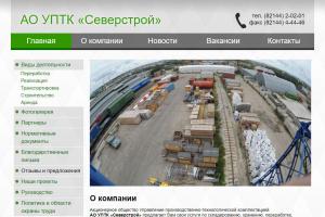 ЗАО УПТК «Северстрой», РК, г.Усинск