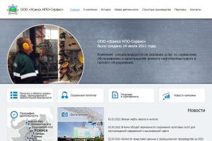 ООО «Усинск НПО-Сервис», РК, Усинск