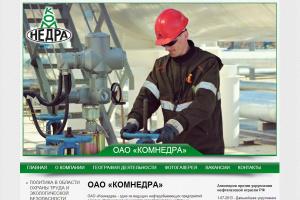 ОАО «Комнедра», РК, г. Усинск