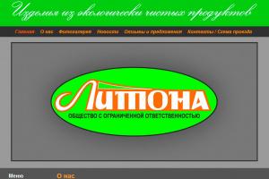 ООО «Литона», РК, г. Усинск