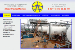 ООО «ПромЭлектроМонтаж», РК, г. Усинск