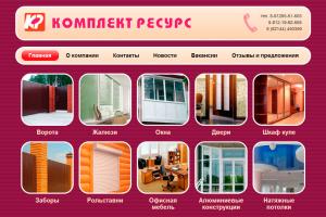 ООО «Комплект ресурс», РК, г. Усинск