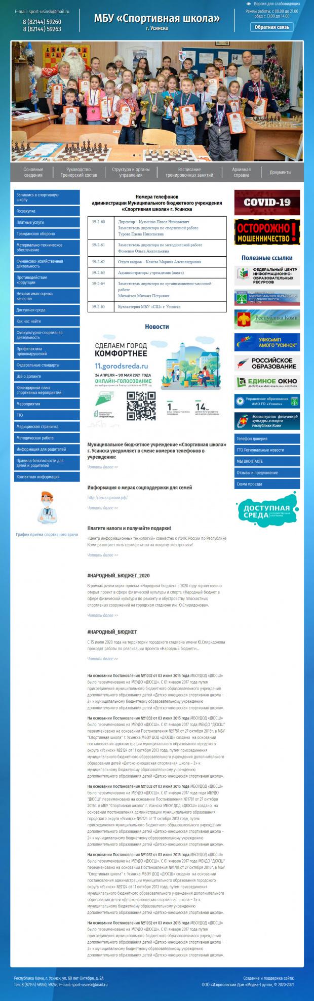 МБУ «Спортивная школа», г. Усинска