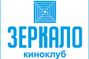 Киноклуб ЗЕРКАЛО