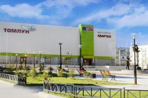 Кинотеатр «Томлун»