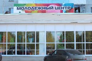 «Молодежный центр», МБУ