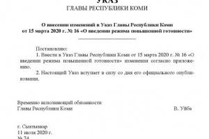Владимир Уйба подписал Указ о дополнительном смягчении ограничительных мер режима повышенной готовности в Республике Коми