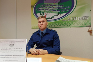 В Общественной приемной Главы РК по г. Усинску состоялась прямая линия на тему: «Ответственность за преступления, совершённые против личности»