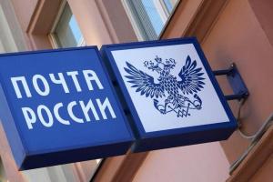 Почтовые отделения изменят график работы в связи с Днём народного единства