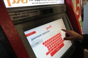 Жители Коми лишились денег при покупке электронных билетов на поезд