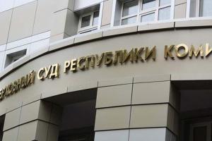 В Верховный Суд Коми поступила апелляционная жалоба защиты Александра Летягина