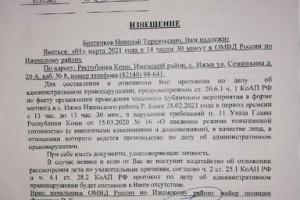 Встречу из 50 человек посчитали нарушением режима повышенной готовности