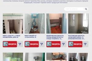 Туалеты в российских школах стали «участниками» необычного конкурса