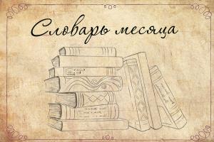 Словарь месяца